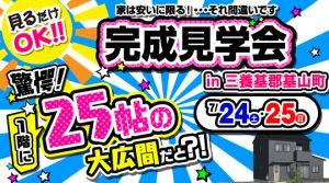 7/24・25注文住宅見学会in基山町